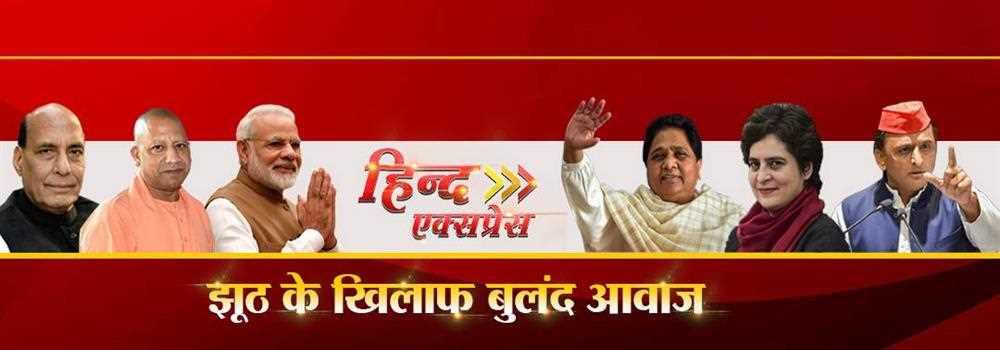 Hindexpress Hindi news