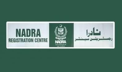 Nadra Card Centre Mohammad Awais Mustafa