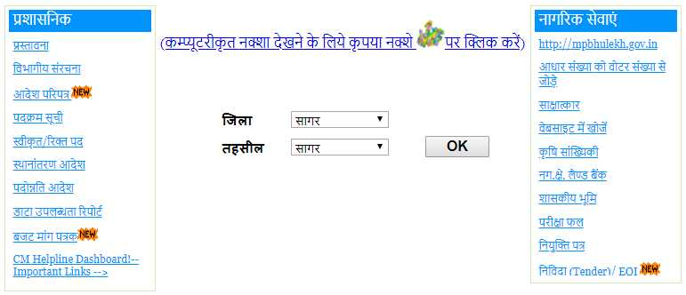 Search your Madhya pradesh Land Records online